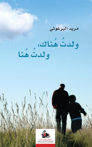 ولدت هناك، ولدت هنا by Mourid Barghouti