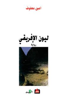 ليون الإفريقي by Amin Maalouf