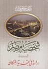 شخصية مصر: دراسة في عبقرية المكان - الوسيط
