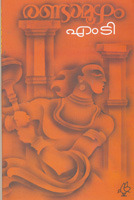 Randamoozham Malayalam Book Pdf