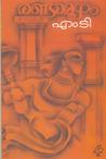 രണ്ടാമൂഴം | Randamoozham