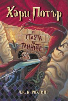 Хари Потър и Стаята на тайните (Хари Потър, #2)