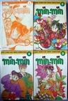 Min-Min (1 - 4)