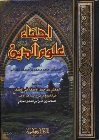 إحياء علوم الدين by Abu Hamid al-Ghazali