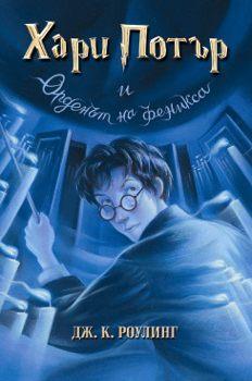 Хари Потър и Орденът на феникса (Хари Потър, #5)