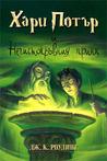 Хари Потър и Нечистокръвния принц by J.K. Rowling
