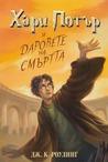Хари Потър и Даровете на смъртта by J.K. Rowling