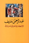 الأشجار واغتيال مرزوق by Abdul Rahman Munif