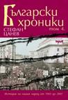 Български хроники, том 4 (Български Хроники, #4)