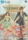Goong, Palace Story, Volume 18 by So Hee Park