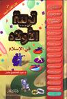 تربية الأولاد في الإسلام - المجلد الأول by عبد الله ناصح علوان