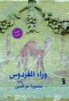 وراء الفردوس by منصورة عزالدين