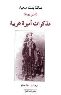 رواية مذكرات أميرة عربية تأليف: