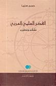 الفكر العلمي العربي- نشأته وتطوره