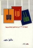 ملفات ثورة يوليو.. شهادات 122 من صناعها ومعاصريها