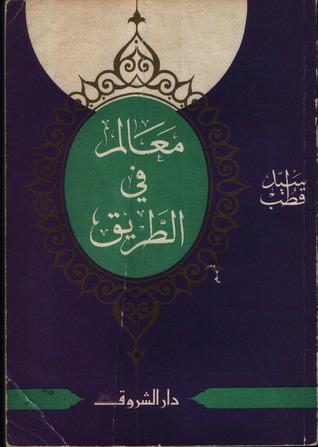 معالم في الطريق by Sayed Qutb