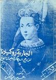 الجارية روكسيلانا تتزوج السلطان سليمان الفاتح