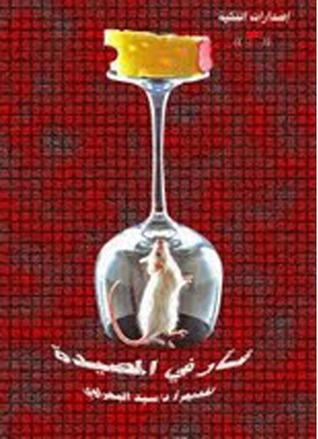فأر في المصيدة