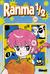Ranma ½ #16 (Ranma 1/2, #16)