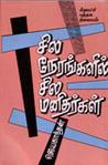 சில நேரங்களில் சில மனிதர்கள் [Sila Nerangalil Sila Manithargal] by Jayakanthan
