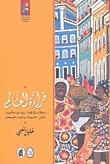 قراءة العالم by خليل النعيمي