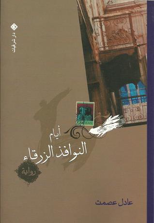أيام النوافذ الزرقاء by عادل عصمت