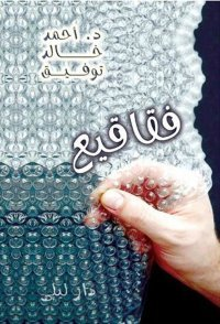 فقاقيع by أحمد خالد توفيق