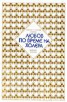 Любов по време на холера by Gabriel García Márquez