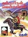 Madhan books