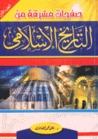 صفحات مشرقة من التاريخ الإسلامي