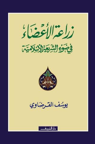 زراعة الأعضاء في ضوء الشريعة الإسلامية