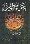 عقيدة المؤمن by أبو بكر جابر الجزائري