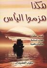 هكذا هزموا اليأس by سلوى حسن منصور العضيدان