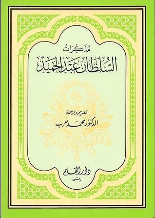 مذكرات السلطان الحميد الثاني