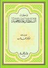 مذكرات السلطان عبد الحميد
