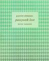 g-point almanac: passyunk lost