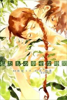 Watashitachi no Shiawase na Jikan
