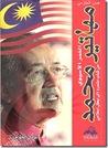 النمر الآسيوي مهاتير محمد