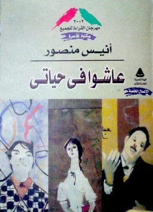 عاشوا في حياتي by أنيس منصور
