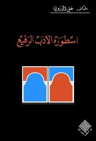 أسطورة الأدب الرفيع by علي الوردي