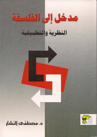 مدخل إلى الفلسفة النظرية والتطبيقية by مصطفى النشار