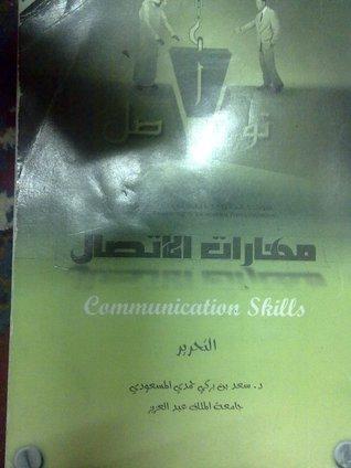 مهارات التواصل communication skills
