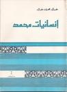 إنسانيات محمد by خالد محمد خالد