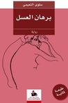 برهان العسل by سلوى النعيمي
