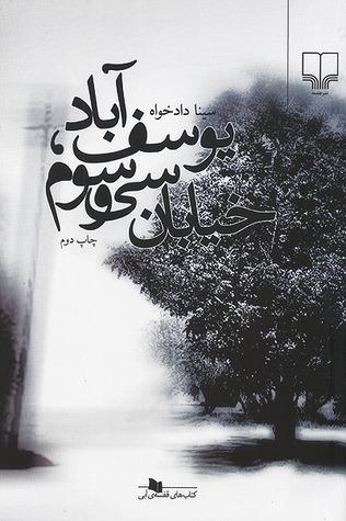 Image result for یوسف آباد، خیابان سی و سوم