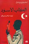 الكتاب الأسود by Orhan Pamuk