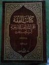 كتاب الفقه على المذاهب الأربعة - مجلد العبادات