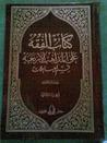 كتاب الفقه على المذاهب الأربعة - مجلد المعاملات الأول