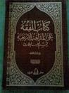 كتاب الفقه على المذاهب الأربعة - مجلد العقوبات الشرعية