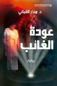 عودة الغائب by منذر القباني